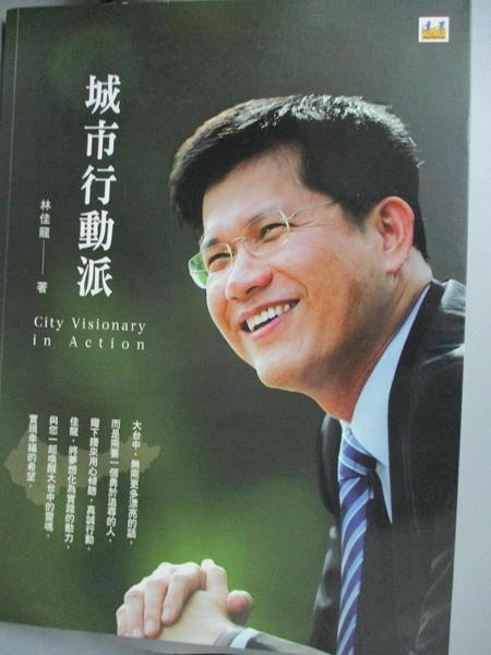 【書寶二手書T3/傳記_EVA】城市行動派_林佳龍