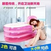 加厚充氣浴缸便攜折疊底部夾棉泡澡盆小孩玩水池成人保溫洗澡池YJT 交換禮物