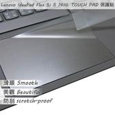 【Ezstick】Lenovo IdeaPad Flex 5i 5 14 IIL TOUCH PAD 觸控板 保護貼