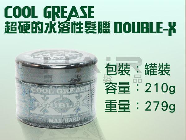 COOL GREASE-超硬的水溶性髮臘 (DOUBLE-X) 髮蠟【HAiR美髮網】