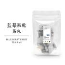 蛙茶-藍莓果乾茶包(5入)|咖啡綠商號