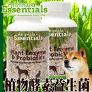 【培菓平價寵物網】藥草醫家》天然療癒寵物保健 植物酵素益生菌-100g