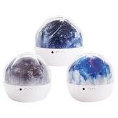夢幻宇宙星空智能LED投影燈/小夜燈(普通款)1組入 款式可選【小三美日】※禁空運