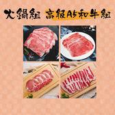 朕典 冬季火鍋組-高級A5和牛組(共1200g 每盒±5%)