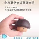 蘑菇 創意造型 木質 藍芽音響 喇叭 隨...