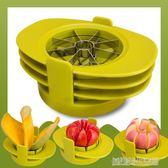 切水果神器多功能切蘋果削芒果專用刀家用全套蘋果切塊去核分割器