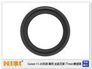 【24期0利率,免運費】NISI 耐司 180系統 全鋁 for Canon 11-24 F4 專用 77mm轉接環(公司貨) (11-24mm)