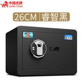 保險櫃家用小型新品指紋保險箱辦公迷你全鋼保管箱26CM 超值價