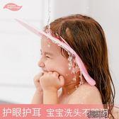 寶寶洗頭神器嬰兒童防水護耳幼兒小孩洗澡洗髮浴帽可調節0-3-10歲 街頭布衣