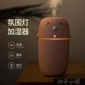 加濕器USB加濕器家用清新可愛迷你車載臥室辦公香薰精油學生大霧量【上新79折】