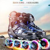 滑鞋成人男女直排輪溜冰鞋兒童初學者全套裝旱冰滑輪鞋夜光 PA2031 『紅袖伊人』