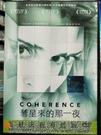 挖寶二手片-P01-074-正版DVD-電影【彗星來的那一夜】金馬奇幻影展口碑如潮(直購價)