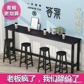 靠牆吧台家用隔斷長條高腳桌長方形簡易餐桌奶茶店細長條桌窄桌子 中秋節全館免運