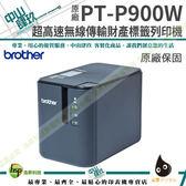 Brother PT-P900W 超高速無線傳輸財產標籤列印機
