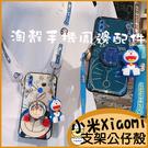 斜背掛繩 紅米Note8pro 手機殼 紅米Note7 Note5 Note6pro保護套 小米9T Pro卡通藍光殼 支架公仔 動畫殼