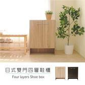 【Hopma】日式雙門四層鞋櫃-淺橡木