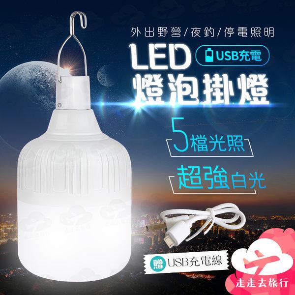 走走去旅行99750【EG536】LED燈泡掛燈 贈充電線 五檔光照 充電燈泡 戶外露營燈 緊急照明