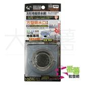 方形地板排水網附拉桿 TL-2950 [24H1] - 大番薯批發網