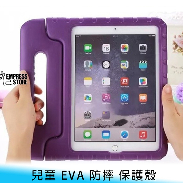 【妃航/免運】iPad 9.7 2017/2018 Air 1/2 小宇宙 兒童/小孩 手提 無毒 EVA 平板 保護套