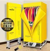 乾衣烘乾機家用電熱衣櫃衣服烘乾器考烘轟拱供乾igo220v 爾碩數位3c