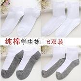 春夏秋季中筒襪薄純棉男童白色襪子學生襪兒童運動襪純白女童船襪 滿天星