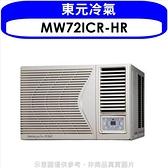 東元【MW72ICR-HR】變頻右吹窗型冷氣11坪(含標準安裝)