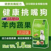 LCB藍帶廚坊-WELLNESS狗糧 - 健康挑嘴 - 羊肉蔬果配方-大顆粒-1.5KG