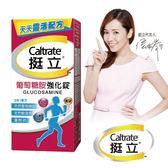【挺立】葡萄糖胺強化錠(150錠/瓶)