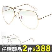 任選2件388平光眼鏡復古大金屬框平光眼鏡裝飾眼鏡鍍膜眼鏡【09J0036】