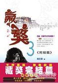 藏獒(3)(新修版)