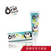 OralFresh-Kids 歐樂芬天然安心兒童牙膏-蘋果口味