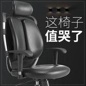 電腦椅 人體工程學電腦椅家用雙靠背椅子電競轉椅護腰座椅人體工學辦公椅 榮耀3c