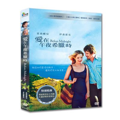 愛在午夜希臘時DVD 伊森霍克/茱莉蝶兒