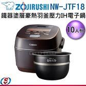 【信源】10人份 ZOJIRUSHI 象印 鐵器塗層豪熱羽釜壓力IH電子鍋 NW-JTF18