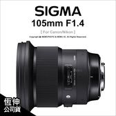 SIGMA 105mm F1.4 DG HSM ART 定焦望遠鏡 Canon Nikon 公司貨★24期0利率★薪創數位