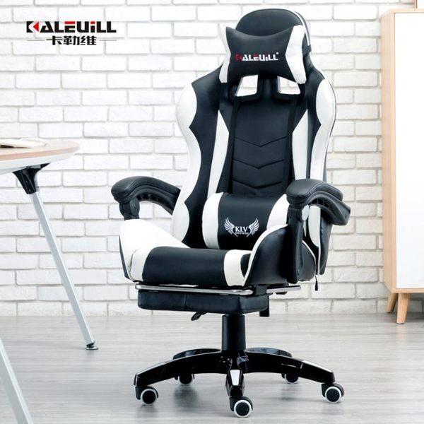 卡勒維電腦椅家用辦公椅游戲電競椅可躺椅子競技賽車椅  (橙子精品)