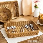 仿藤編織收納筐塑料長方形籃子廚房置物籃面包筐收納編織筐 卡布奇诺