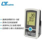 Lutron 路昌 PM-1053 PM2.5 空氣品質測量儀【24小時快速出貨(假日除外)】