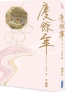 慶餘年 第二部(四)【城邦讀書花園】