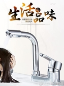 雙孔洗臉盆冷熱水龍頭家用浴室衛生間三孔洗手盆面盆台盆龍頭全銅     (橙子精品)