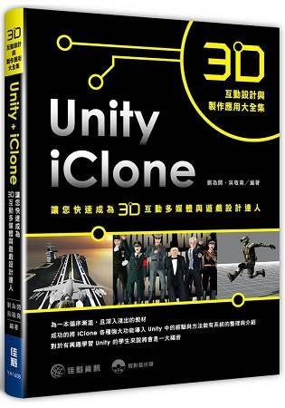 3D互動設計與製作應用大全集 iClone   Unity讓您快速成為3D互動多