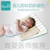 防吐奶斜坡墊0-1歲新生兒防溢奶寶寶枕頭記憶枕頭斜坡枕千千女鞋千千女鞋