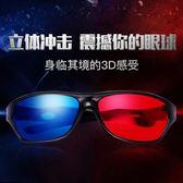 紅藍3d眼鏡投影儀手機專用高清立體眼鏡家庭電影院電腦3D電視通用 年貨必備 免運直出