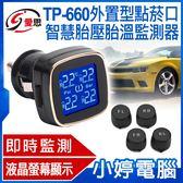 【免運+24期零利率】全新 IS愛思 TP-660外置型點菸口智慧胎壓胎溫監測器 即時監測/安裝簡單