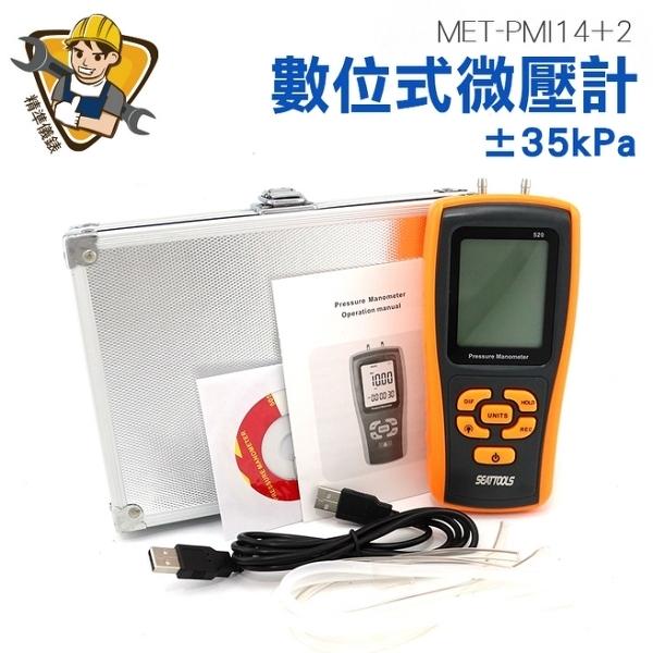 數位微壓計 MET-PMI14+2  壓差檢測儀 水壓檢測儀 高精度氣壓計 差壓計 11種壓力單位