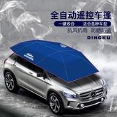 促銷款車庫 汽車遮陽遮雨棚隔熱全自動遙控折疊移動伸縮遮陽傘車庫家用移動停車棚XC