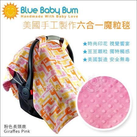 ✿蟲寶寶✿【美國blue baby bum】冬暖夏涼四季可用/手工製作六合一魔粒毯 - 粉色長頸鹿