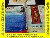 二手書博民逛書店罕見今古傳奇2006.3Y17584