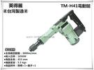 【台北益昌】台灣製造 英得麗 TM-H41 強力型電動鎚 破壞鎚 電鎚 槍頭久打不熱不失力