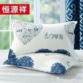 恒源祥100%純棉枕套簡約全棉單人 枕頭套1只 48 74cm 一對裝『韓女王』